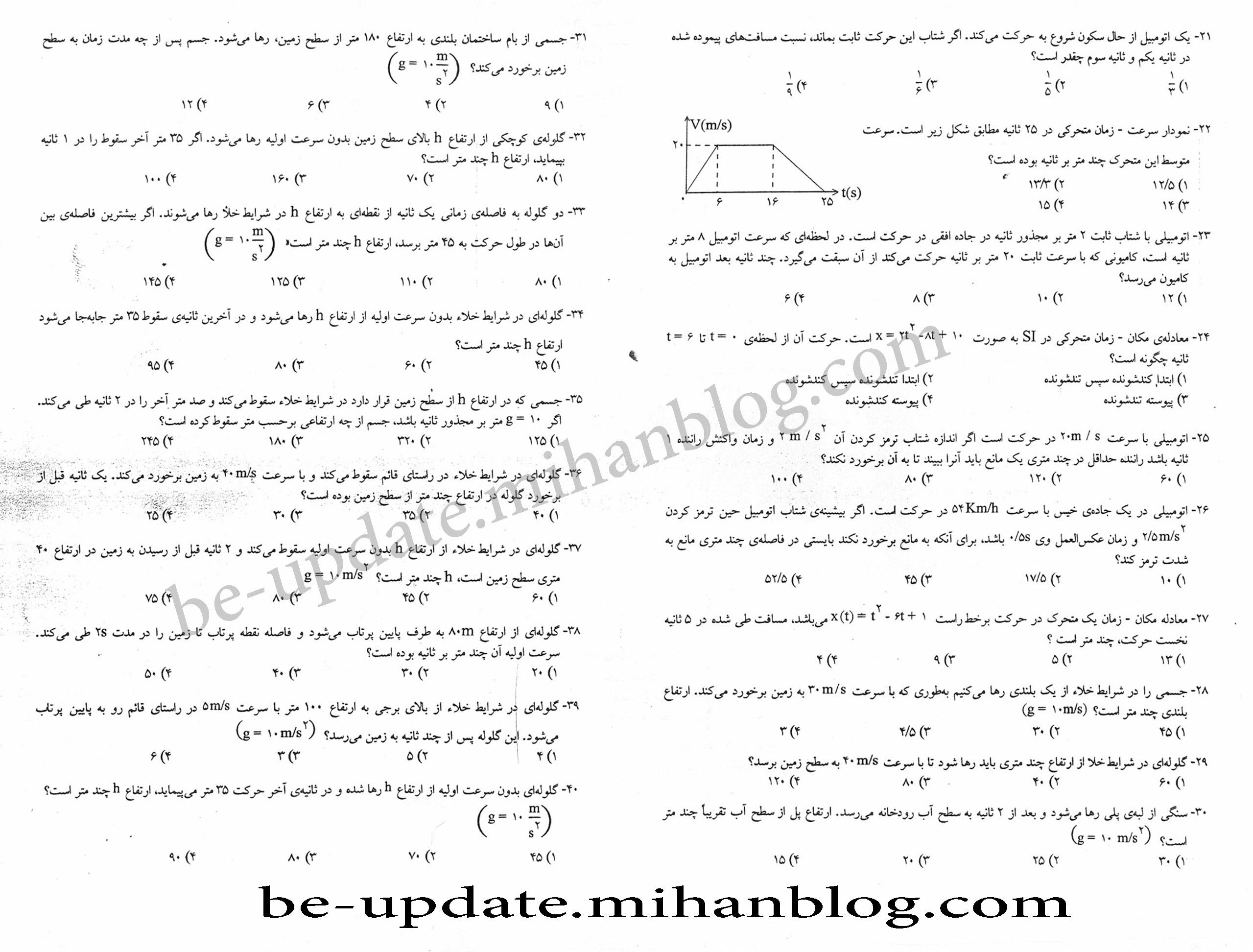 دانلود پاسخ تمرینات عربی دوم دبیرستان